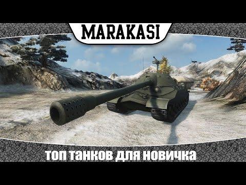 World of Tanks топ танков для новичка (что качать начинающему танкисту)