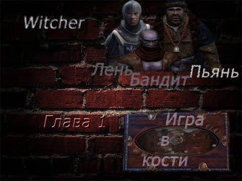 Ведьмак 1 Глава, Алкоголь и Игра в кости