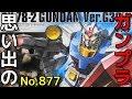 877 HG Ver.G30th 1/144 RX-78-2 「ガンダム」(バージョン ジーサーティース) 『機動戦士ガンダム』