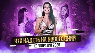 Что надеть на новогодний корпоратив 2020 Стильный и модный женский наряд на Новый год