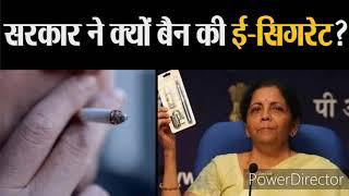 e-cigratte ban in India | Health News | सरकार ने क्यो बैन किया ई-सिगरेट