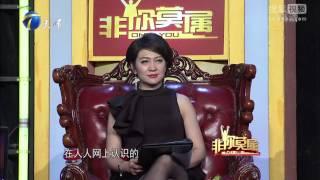 """20150215 非你莫属 二次元女孩惊艳亮相 陈昊现场""""包办婚姻"""""""