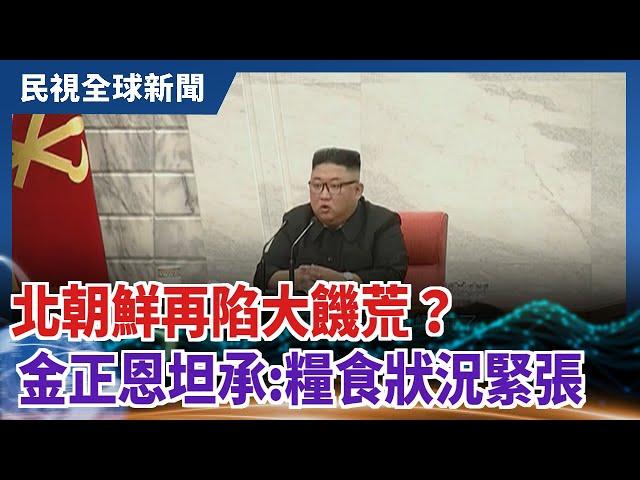 【民視全球新聞】北朝鮮再陷大饑荒? 金正恩坦承:糧食狀況緊張 2021.06.27