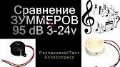 Звуковой сигнал заднего хода Резвун-1 12В - YouTube