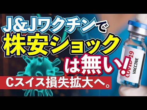 新型コロナウィルスのワクチン副作用ショック!…とはならない理由。日本株の大半はトレンドが悪化し始めた。