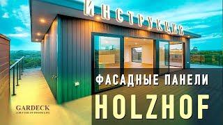 Фасадные панели Holzhof: видеоинструкция по монтажу.(, 2017-12-20T11:00:33.000Z)