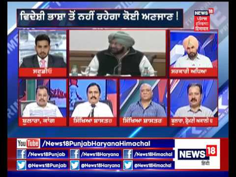 Prime Time Khadka- Condition Of Government Schools In Punjab On 11th May 2017