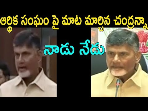 ఆర్థిక సంఘం  | Chandrababu Naidu Change of Words on Finance commission| Cinema Politics
