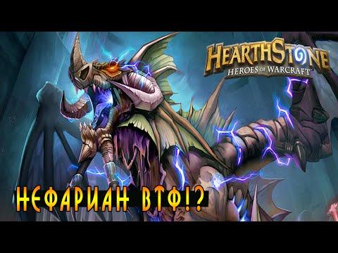 Hearthstone: Что за НЕФАРИАН!? [Хартстоун]