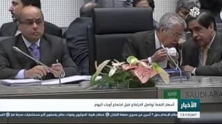 التلفزيون العربي | أسعار النفط تواصل الارتفاع قبل اجتماع أوبك اليوم