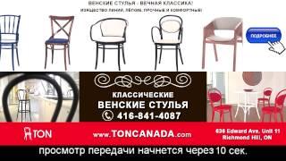 Венские стулья(, 2013-12-10T01:16:15.000Z)