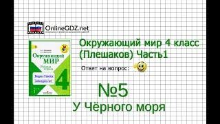 Задание 5 У Чёрного моря - Окружающий мир 4 класс (Плешаков А.А.) 1 часть