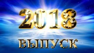 Супер клип! Выпускной 2018.Москва школа 2026.Выступление родителей.Мы уходим красиво.