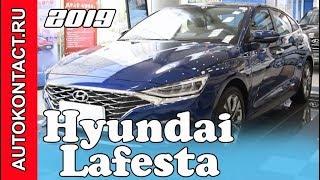 Новый Хендай Лафеста 2019 Hyundai Lafesta #HyundaiLafesta #2019HyundaiLafesta #Лафеста