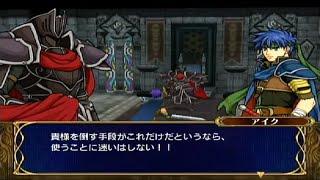 ファイアーエムブレム 蒼炎の軌跡 VS 漆黒の騎士