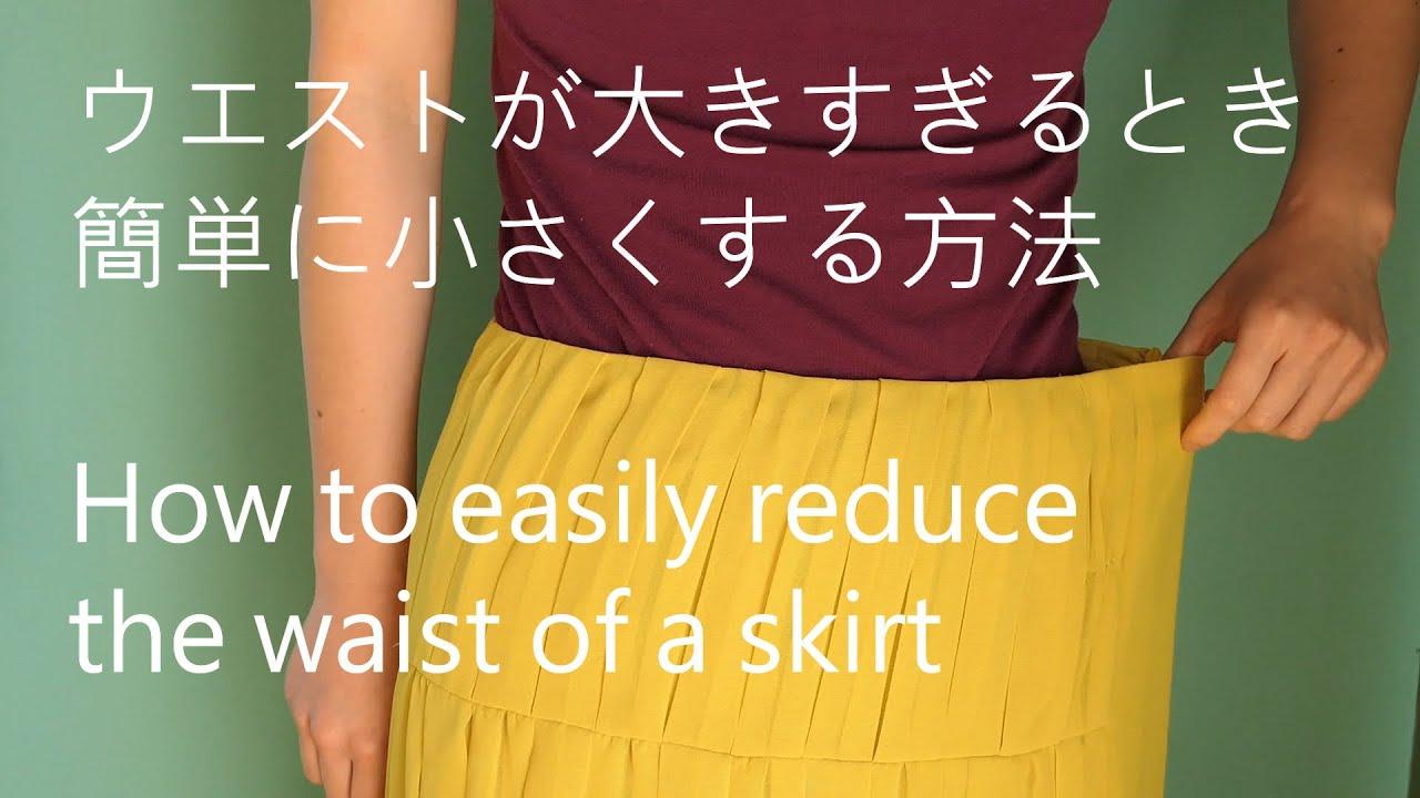 法 スカート ゆるい 対処 スカートの裏地が静電気でくっつく時の対処法と溜めない方法