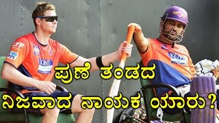 IPL 2017 : Who Is The Real Captain Of Pune Dhoni Or Smith ?  | Oneindia Kannada