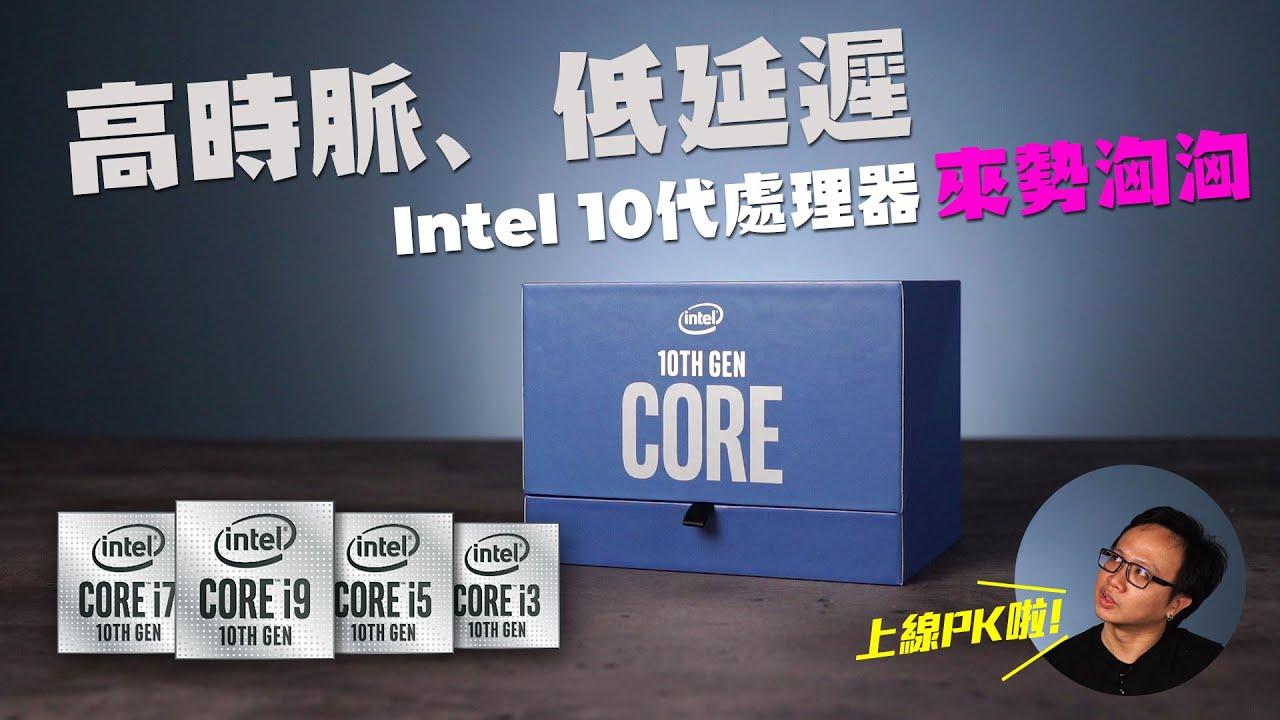 Download 高時脈、低延遲!我大 Intel 10代 i9-10900K 與 i5-10600K 來測試【我懂我來說- XF 開箱】|XFastest