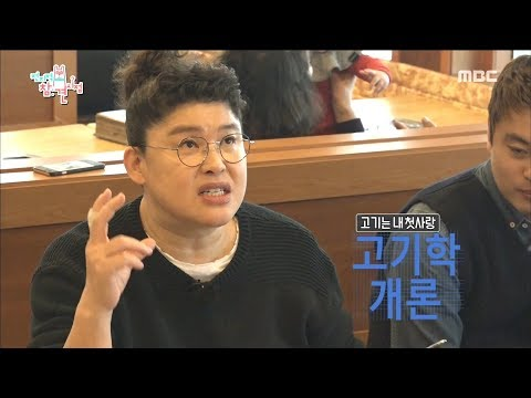 [Omniscient] 전지적 참견 시점 - Do you want to eat meat? 20180317