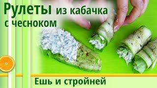 РУЛЕТИКИ ИЗ КАБАЧКОВ с сыром и чесноком Закуска из кабачков Закуска на праздничный стол