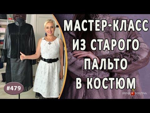 МАСТЕР-КЛАСС №620- Интересный ПЕРЕШИВ СТАРОГО ПАЛЬТО на костюм. Как из старого пальто сделать костюм