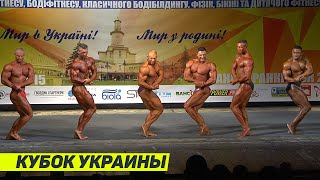 Категория: бодибилдинг, юниоры свыше 80 кг. Финал. Кубок Украины