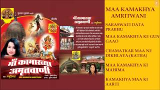 Maa Kamakhya Amritwani, Aarti By Madhusmita Full Audio Songs Juke Box