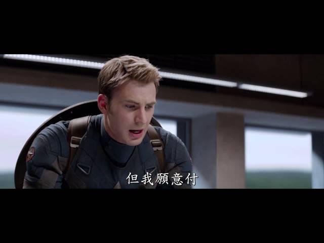 【美國隊長2: 酷寒戰士】正式預告 3.27傳奇再臨