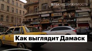 Прогулка по Дамаску. Как выглядит столица Сирии. Архитектура и районы