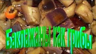 Баклажаны как грибы.Рецепт приготовления баклажан.