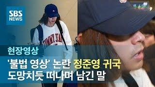 정준영, 도망치듯 공항 떠나…고개 숙인 채 남긴 말 (현장영상) / SBS