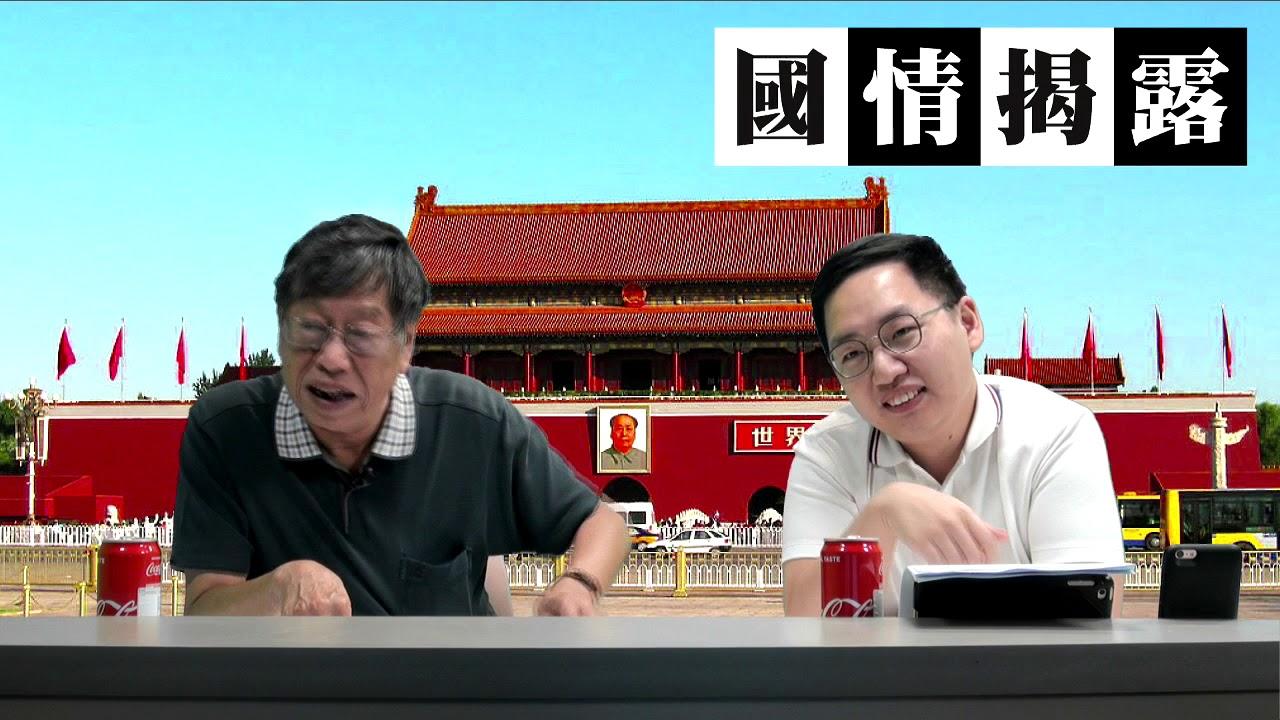 張曉山是張聞天養子?趙樂際高調亮相闢謠〈國情揭露〉2018-08-31 f - YouTube