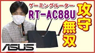 攻守無双の無線LANルーターをレビュー!設定時の注意点とは?(ASUS RT-AC88U)【商品提供動画】
