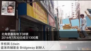 商舖成交分析: 北角堡壘街38號地下1300萬 by 李根興