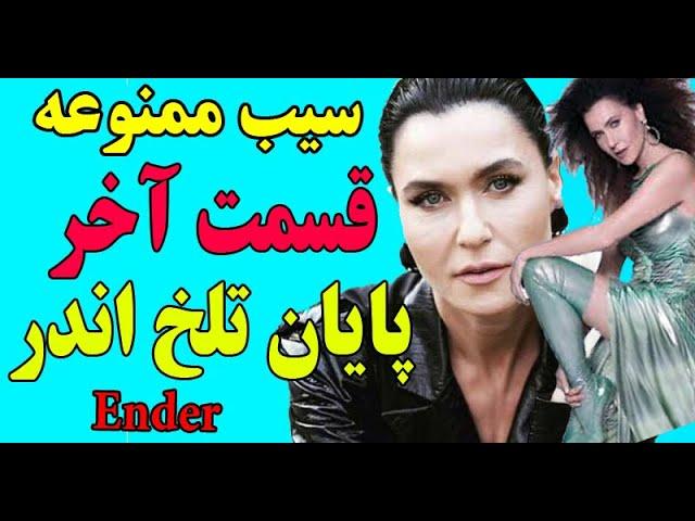 تحلیل و پیش بینی قسمت آخر سریال ترکی سیب ممنوعه و پایان تلخ اندر Youtube