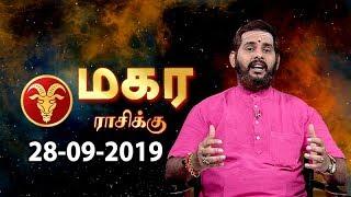 Rasi Palan | Magaram | மகர ராசி நேயர்களே! இன்று உங்களுக்கு…| Capricorn | 28/09/2019