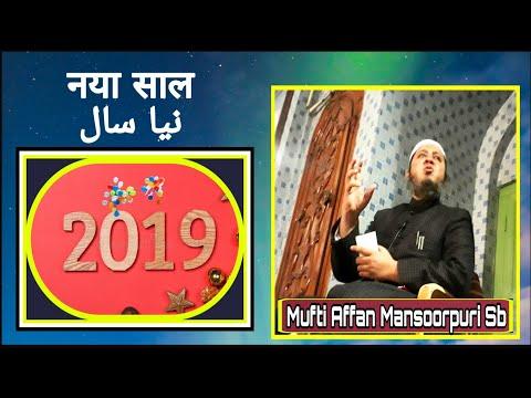 Naya Saal (2019) Mufti Affan Mansoorpuri Sb نیا سال (۲۰۱۹) مفتی عفان منصور پوری صاحب #. Amroha