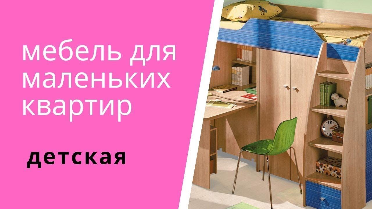 Комната для троих детей (двух мальчиков и девочки ) в комнате площадью от 17 кв м. дизайн комнаты 17 девушки