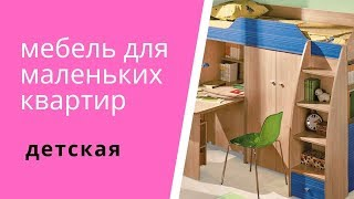 видео Интерьер детской комнаты для разнополых детей: дизайн зон мальчика и девочки