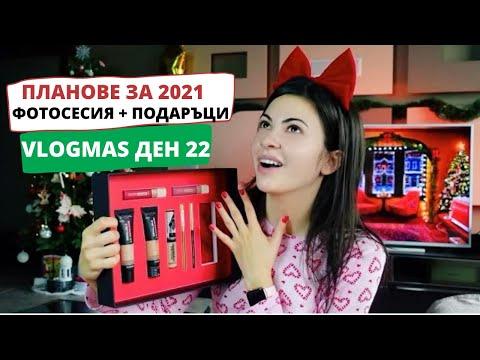 ПЛАНОВЕ ЗА 2021, ФОТОСЕСИЯ И ПОДАРЪЦИ ❆ VLOGMAS ДЕН 22