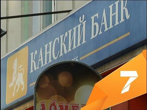 У банка «Канский» ЦБ отобрал лицензию