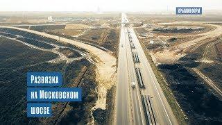 """Развязка """"Тавриды"""" на Московском шоссе под Симферополем"""