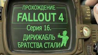 Fallout 4 - Подземка и дирижабль Братства Стали