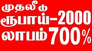 முதலீடு ரூபாய்.2000 லாபம் - 700% | Best and Easy Small Business Ideas In Tamil