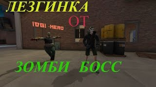 В Контра Сити, Зомби Босс танцует Лезгинку  -_-