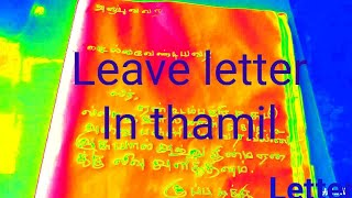 How to writte Leave letter in thamil