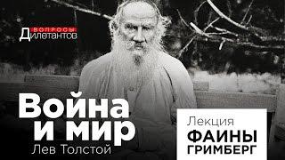 ВОЙНА И МИР - Лекция Фаины Гримберг