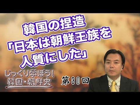 韓国の捏造「日本は朝鮮王族を人質にした」 【CGS 韓国・朝鮮史 宇山卓栄 第30回】