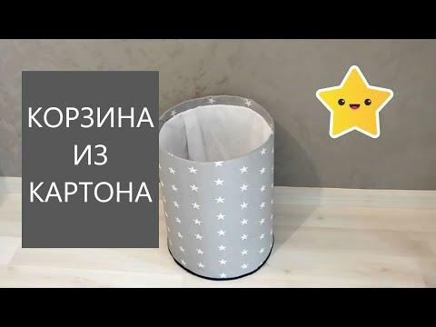 DIY - Большая корзина// Поделка из картона