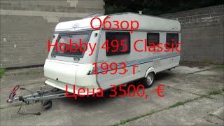 Обзор Hobby Classic 495 1993 перекуп жилой вагончик дом на колёсах автодом прицеп-дача